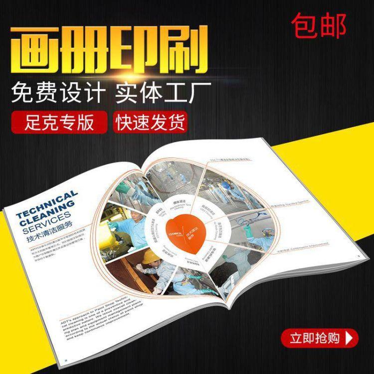 厂家直供精装产品宣传图册印刷 公司画册定制 折页海报印刷批发定