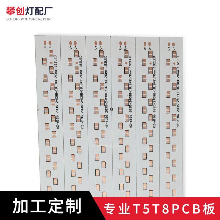 T5T8led日光灯铝基板玻纤板现货供应厂家直销,设计PCB线路板欢迎