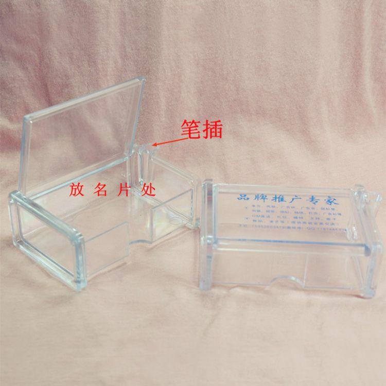 厂家直销 定制批发PS料四方名片盒 透明笔筒名片盒 塑料翻盖LOGO