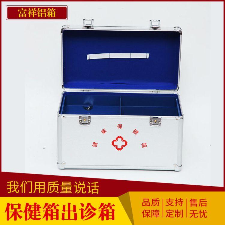 供应家用加厚铝合金保健箱医疗急救出诊箱便携式急救药品收纳盒