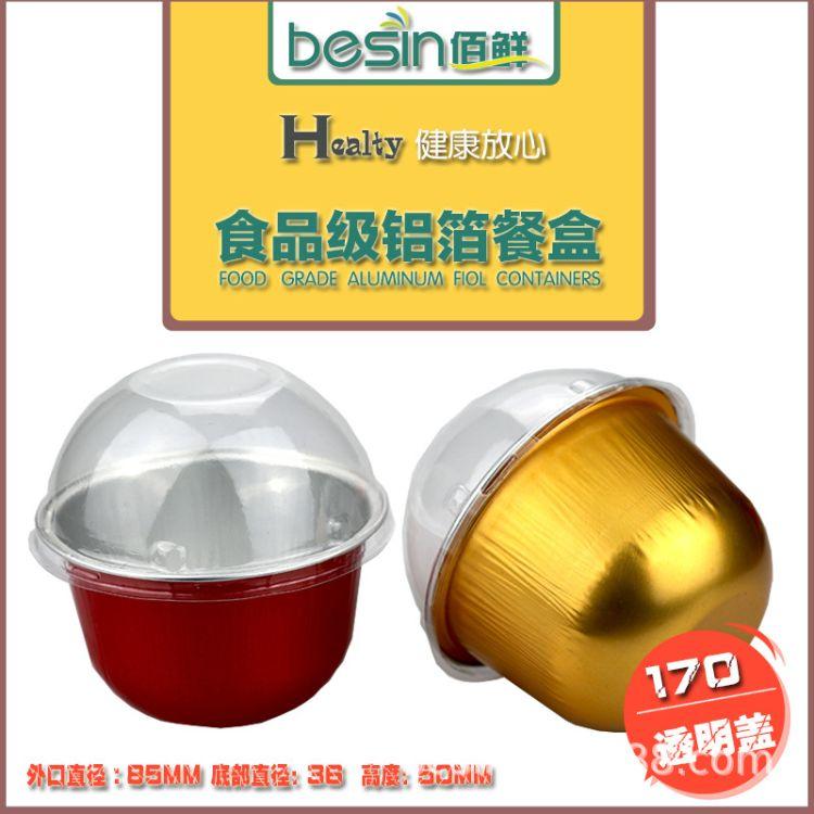 【佰鲜】圆形DIY布丁模具包装舒芙蕾圆底果冻杯锡纸耐烤杯一次性