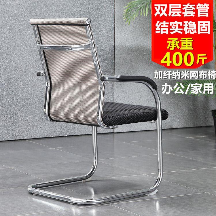 弓形电脑椅办公椅会议职员椅子 靠背网布座椅宿舍上网椅 多地包