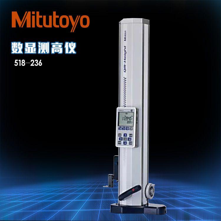现货供应三丰高度仪MITUTOYO高精度2D高度仪 518-230高度仪