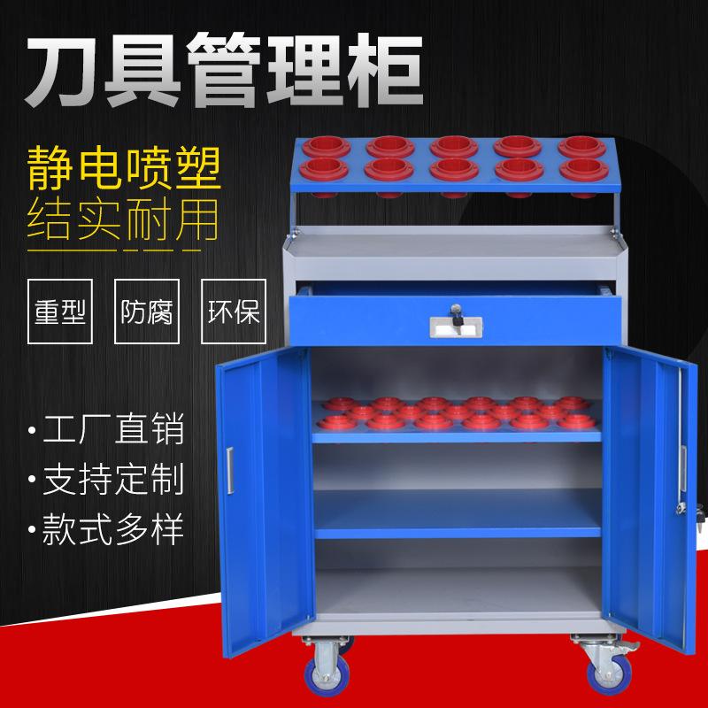 刀具管理柜 移动刀具存储柜 刀具车 厂家直销