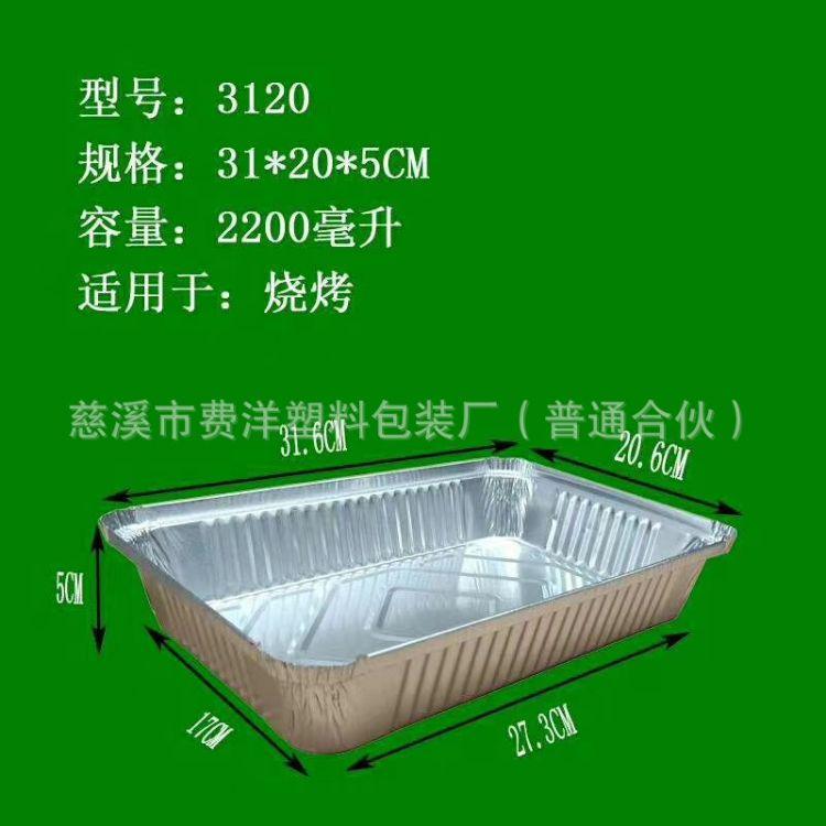 厂家直销一次性锡纸盒铝盒铝箔外卖盒煲仔饭碗锡纸