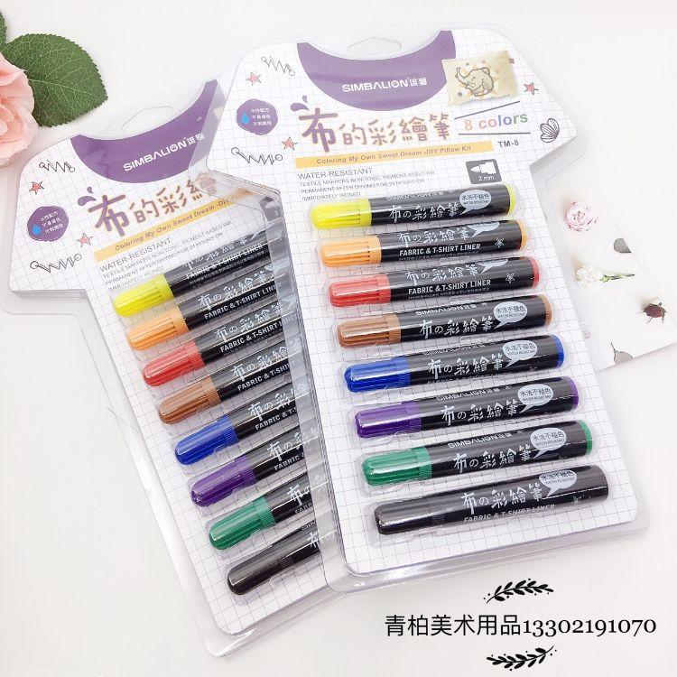 雄狮  布的彩绘笔 画衣服水洗不掉色纺织颜料涂鸦笔diy套装T恤笔