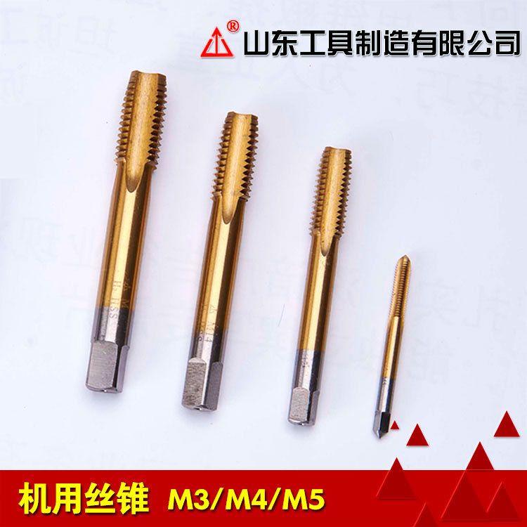 [厂家批发]高速钢 全磨制 涂层 公制机用丝锥M5 价格