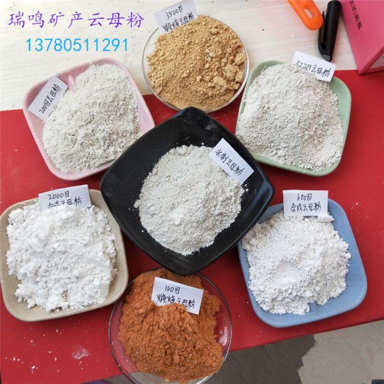 彩色云母货源产地 白色  金色 绿色 彩色 专业生产各种云母