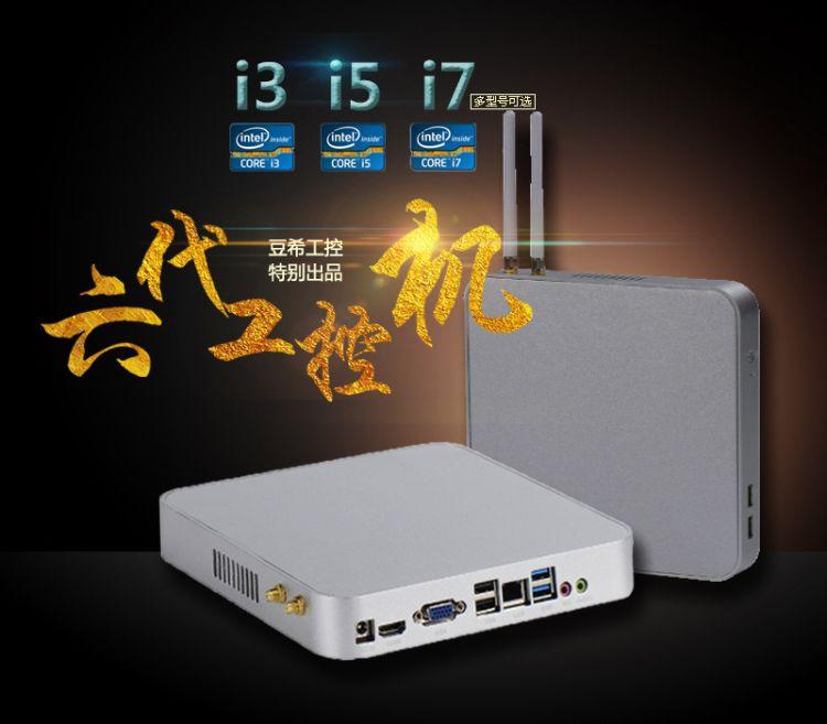六代酷睿i3-6100u/i5-6200u/i7-6600u全铝工控办公迷你电脑小主机