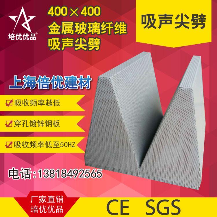 400×400金属玻璃纤维吸声尖劈 穿孔镀锌钢板吸音尖劈 消音室吸音