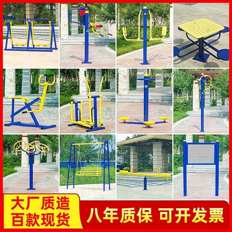 漫步机扭腰器健骑机平步机四件套装室外健身器材户外成人运动器械