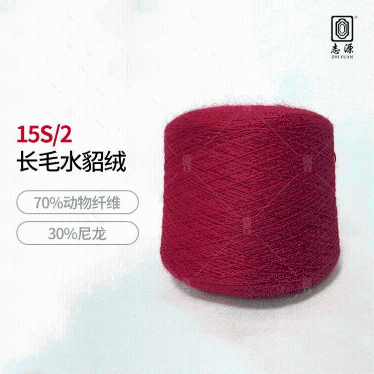 【志源】厂家直销工艺精良保暖性好长毛水貂绒 15S/2含70%长兔毛