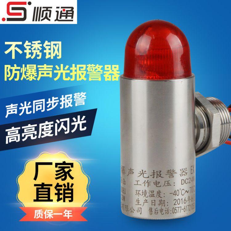 DX-200 防爆不锈钢指示灯DC24操作方便 M20*1.5 G1/2 烟雾可燃声光报警器