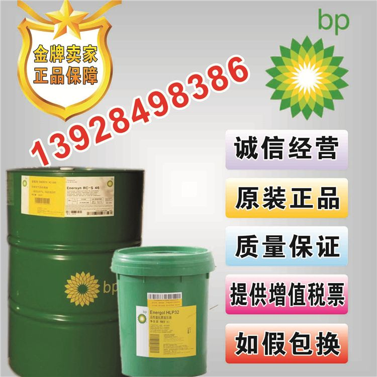BP Enersyn HTX 220/320/460/1000 BP安能欣高温合成齿轮油200L