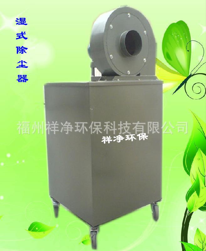 福州湿式除尘器 水除尘器 湿式集尘器 除尘设备厂家