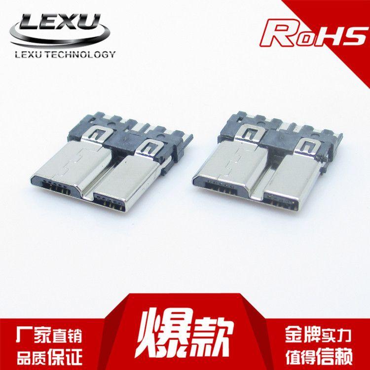 MICRO USB 焊线3.0公头连接器MIRCO 3.0连接 MIRCO USB