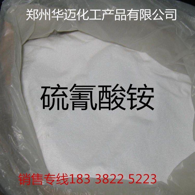 厂家批发硫氰酸铵 工业级硫氰酸铵 农用级硫氰酸铵 量大从优