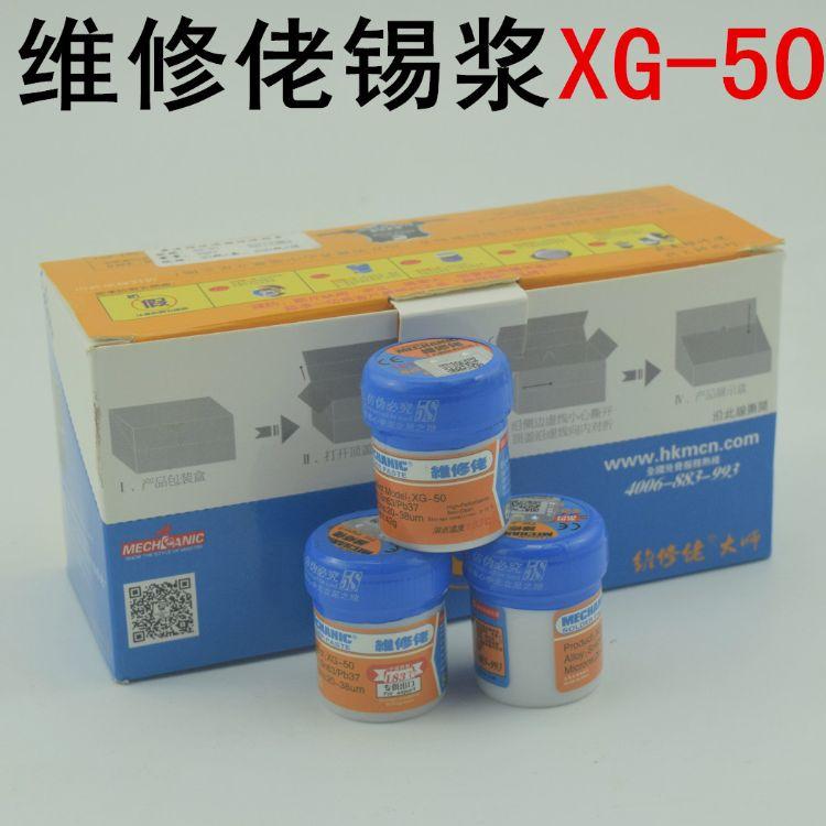 维修佬锡浆 手机维修用低温 有铅锡泥低熔点SMT焊锡膏 BGA植锡浆