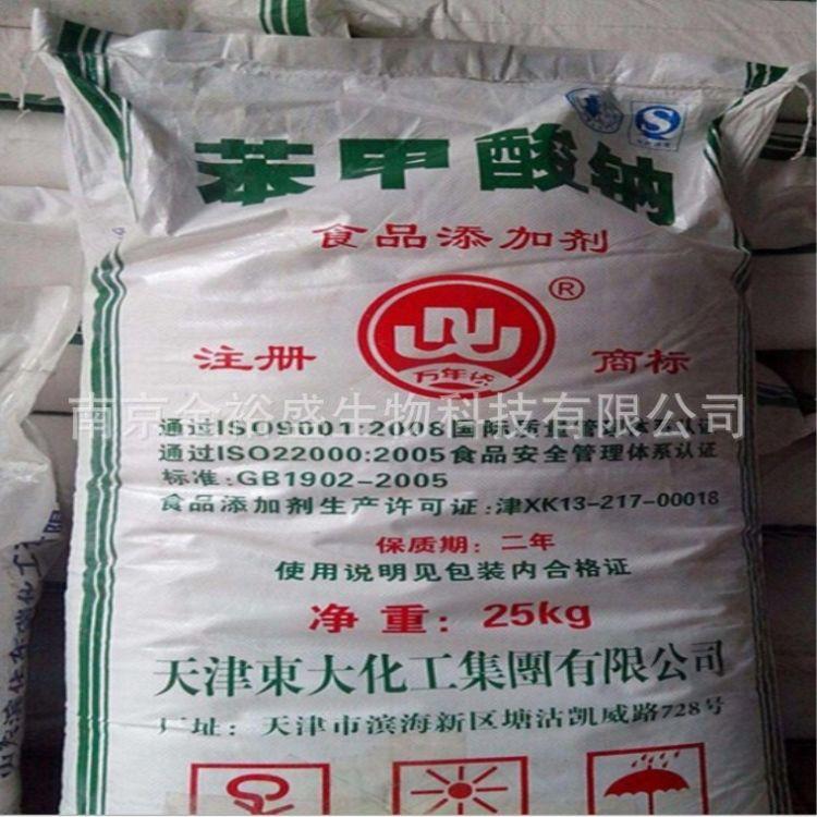 厂家供应苯甲酸钠 食品级苯甲酸钠 保鲜剂防腐剂