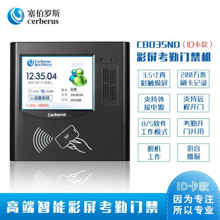 彩屏考勤门禁一体机 CB035ND   集团公司考勤利器 深圳厂家直销