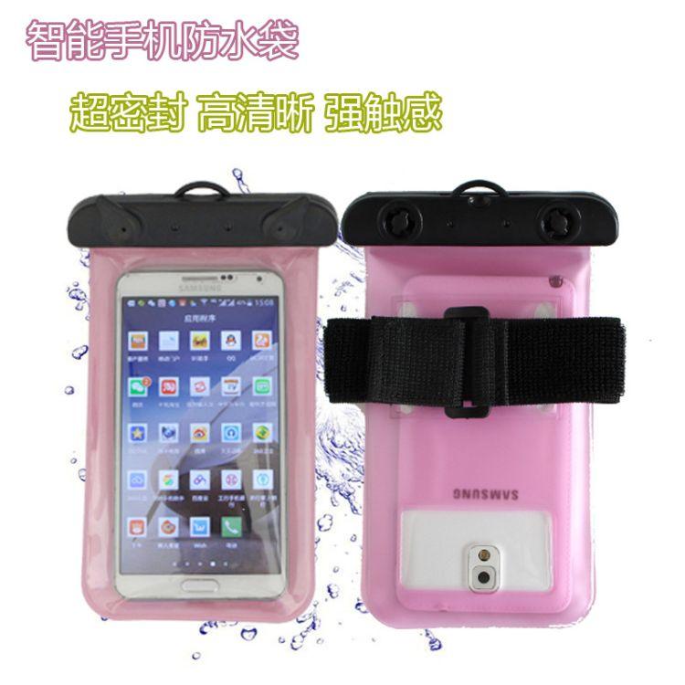 定制批发苹果iphone6潜水套三星大号通用触屏游泳臂带手机防水袋