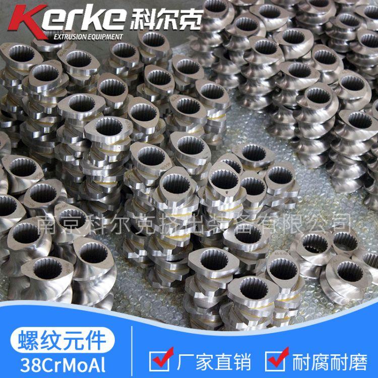 【南京科尔克】双螺杆元件螺纹套捏合块厂家直销