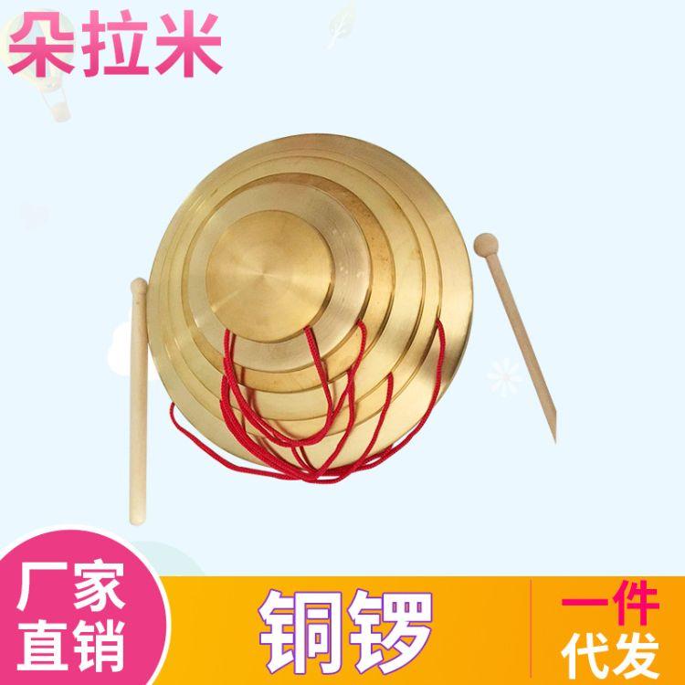 厂家供应铜锣乐器 打击乐器音乐玩具 加厚铜锣三句半道具手锣