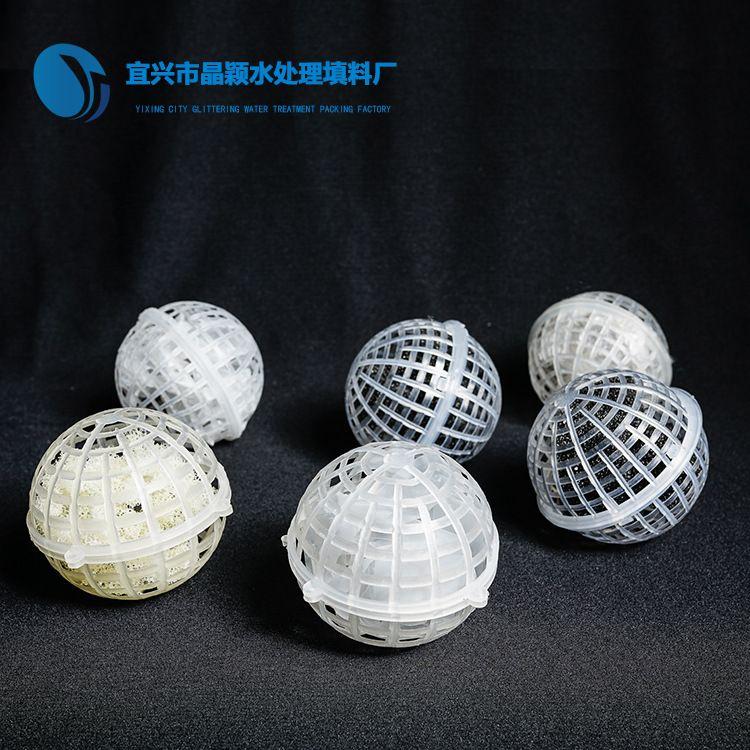 供应φ80型pp生物载体悬浮球、多孔悬浮球填料、水处理|环保填料