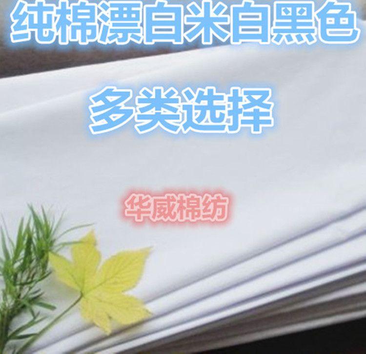 纯棉白 里布 酒店床单布料白棉布 服装面料 烫台布 衬衣面料桌布