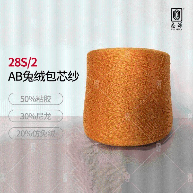 【志源】厂家直销柔顺舒适抗起球有色AB兔绒包芯纱 28S/2包芯纱