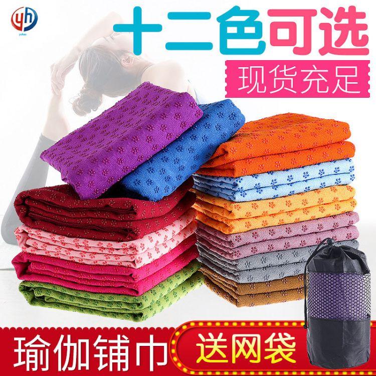 一件代发 加长加厚瑜伽铺巾/防滑铺巾/瑜伽垫辅助用品铺巾/送网袋