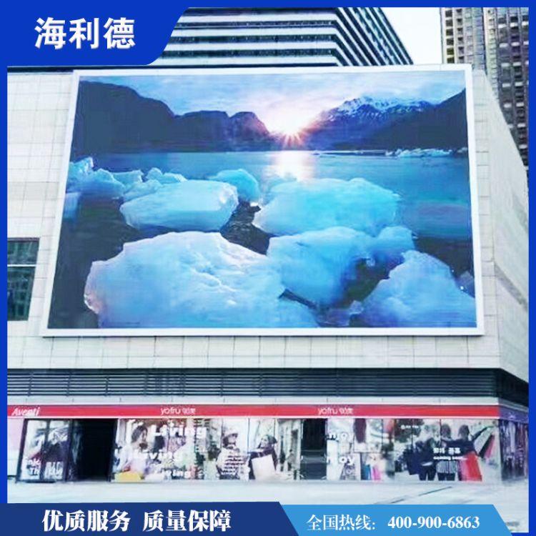 深圳海利德-高清户外全彩屏户外P4LED全彩电子显示屏酒吧 商场led广告屏