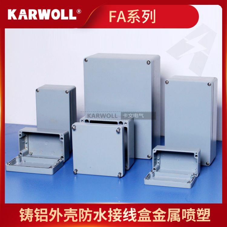 FA型金属铸铝防水接线盒 金属喷塑铝外壳防水盒 安防监控铝密封盒 铝仪表外壳