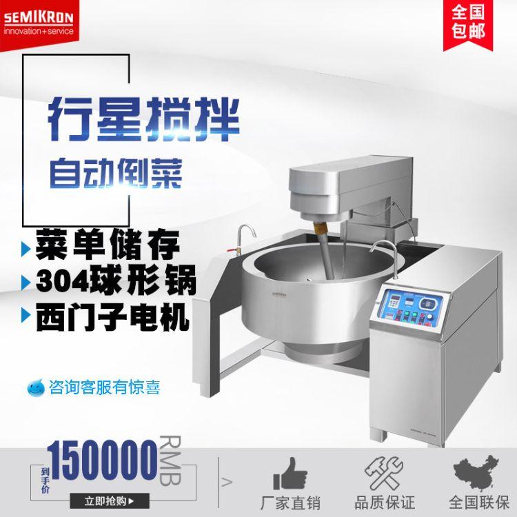 厂家直销 酱料行星炒锅 赛米控大型全自动酱料调味品炒锅