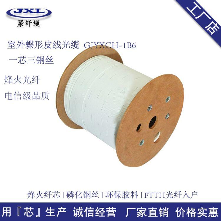 厂家直销室外光缆1芯皮线光缆 生产批发 广东电信入户皮缆 电信级