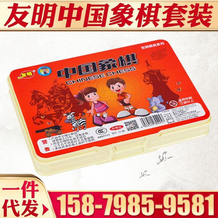现货批发 塑料盒装亚克力象棋 亲子成人学生休闲益智棋类游戏用品