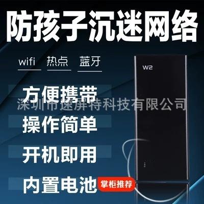 便携式2.4+5.8G热点wifi无线网络信号干扰器小孩上网治网瘾屏蔽器