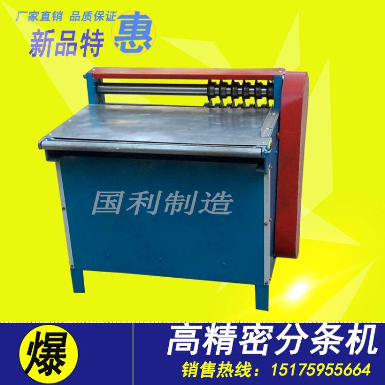 国利机械 数控切胶机多功能橡胶分条机 立式卧式橡胶分条机 布料纸箱分条机