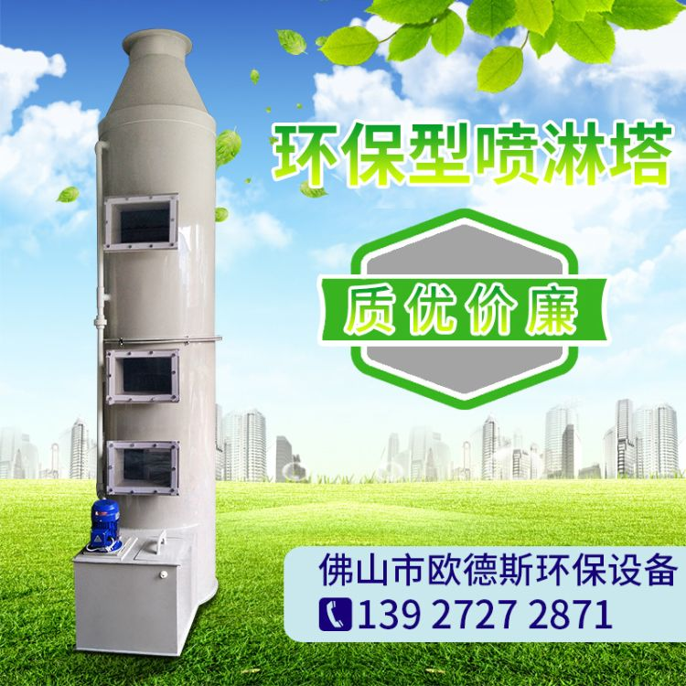 pp喷淋废气处理设备 pp喷淋塔 除尘塔 酸雾净化塔 废气净化设备