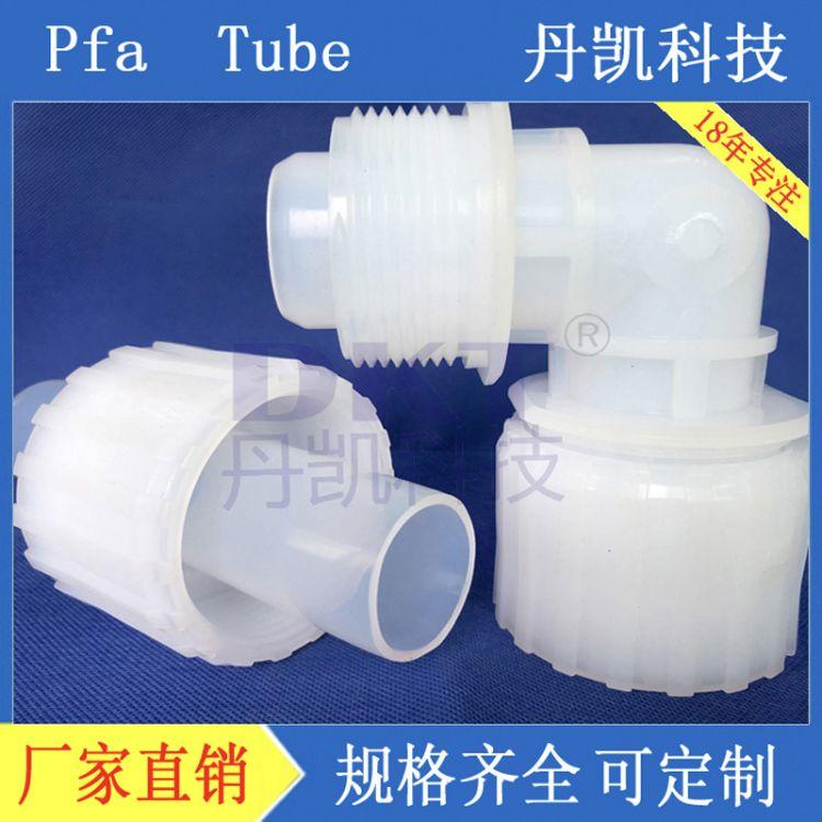 厂家直销 PFA 水管 气动 防水 电缆固定 外牙弯接头  耐高温弯头