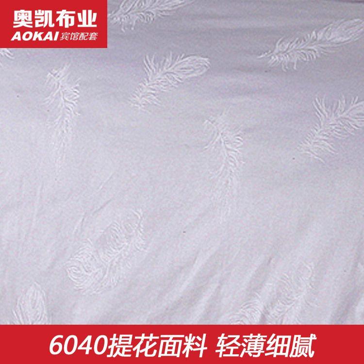 6040提花 南通厂家直销 纯棉宾馆酒店面料 全棉床品贡缎布料批发
