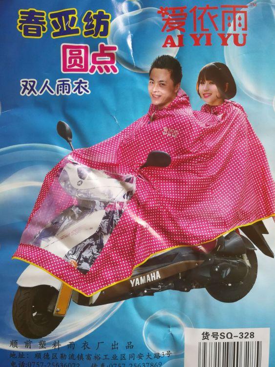 清货啦-春亚纺圆点双人雨衣加厚 摩托车电瓶车大雨衣 厂家批发