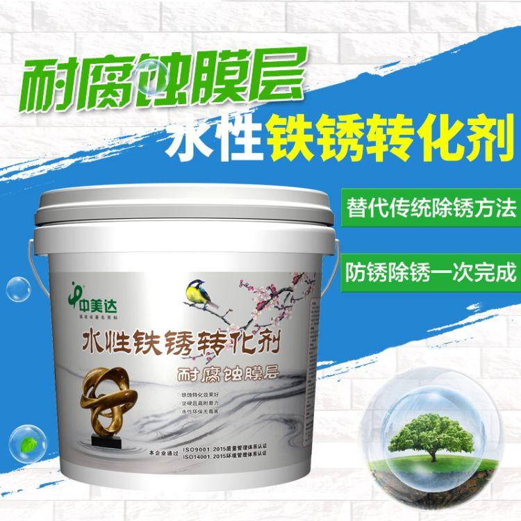 中美达水性铁锈转化剂防腐涂装前除锈底漆厂家直销