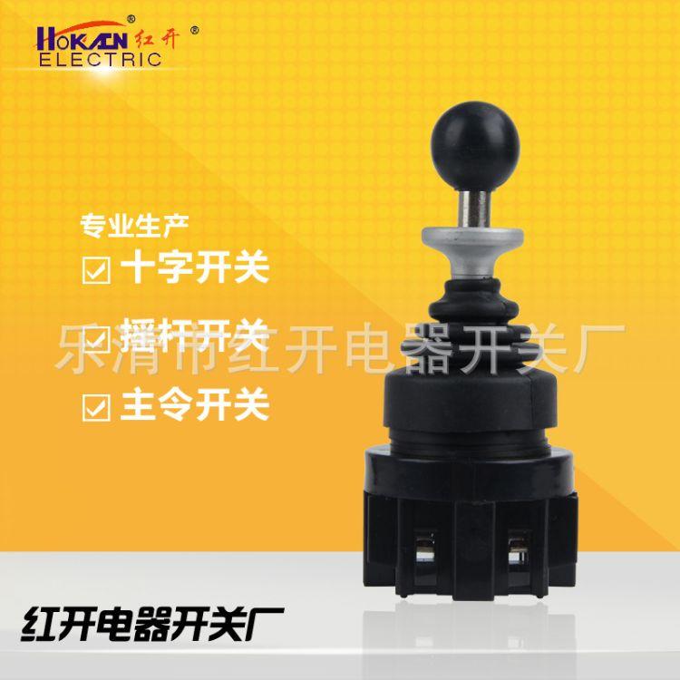 厂家直销 HKB-402T红开摇杆开十字主令开关家用按钮开关