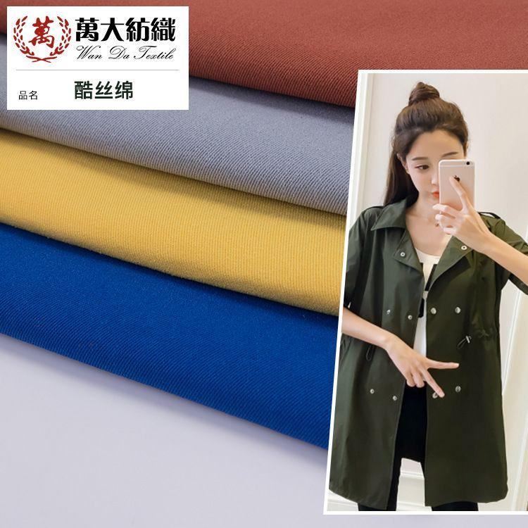 T400风衣面料 梭织裤料  秋冬外套夹克布料 洗皱加厚斜纹面料现货