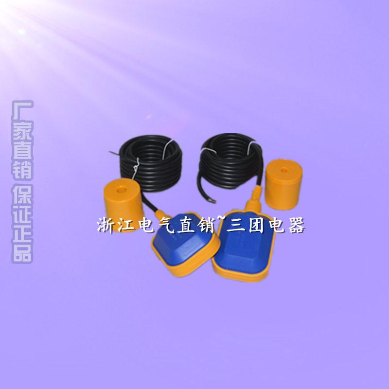 上海稳谷 水塔水箱专用 自动水位开关控制阀 220V 浮球开关 KEY液位控制器