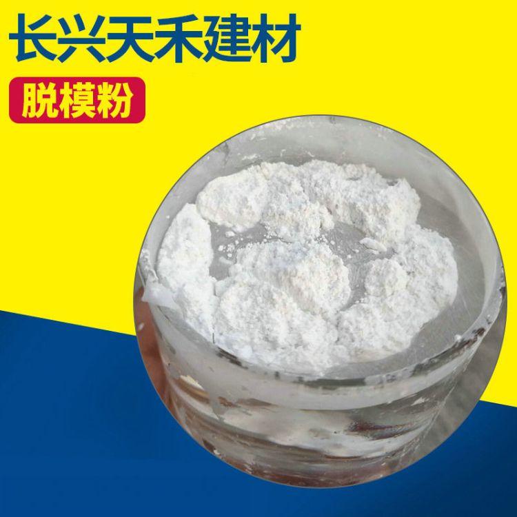 厂家供应 天禾复合碳酸钙 硬脂酸藕联剂 工地用脱模粉 混凝土脱模剂 碳酸钙脱模剂