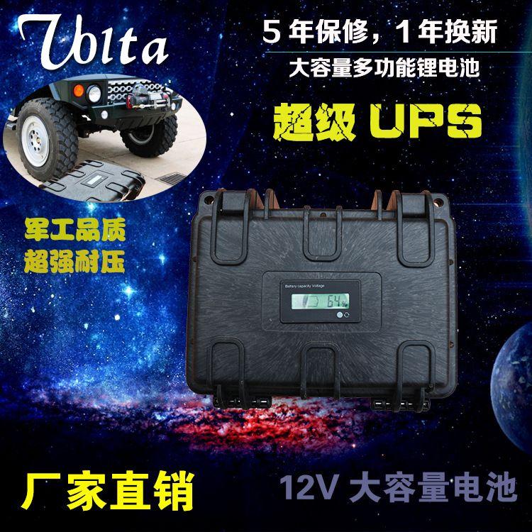 220v大容量锂电池12v30A40AH50AH60AH80AH100AH锂电池氙气灯逆变