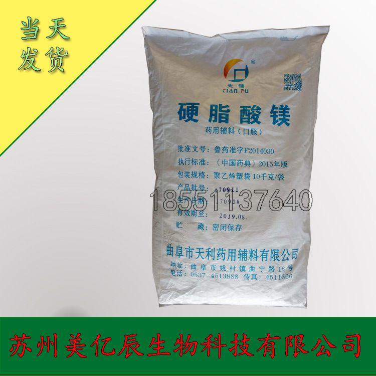 供应天辅硬脂酸镁 食品级 润滑剂、抗粘剂、助流剂 抗结剂10千克