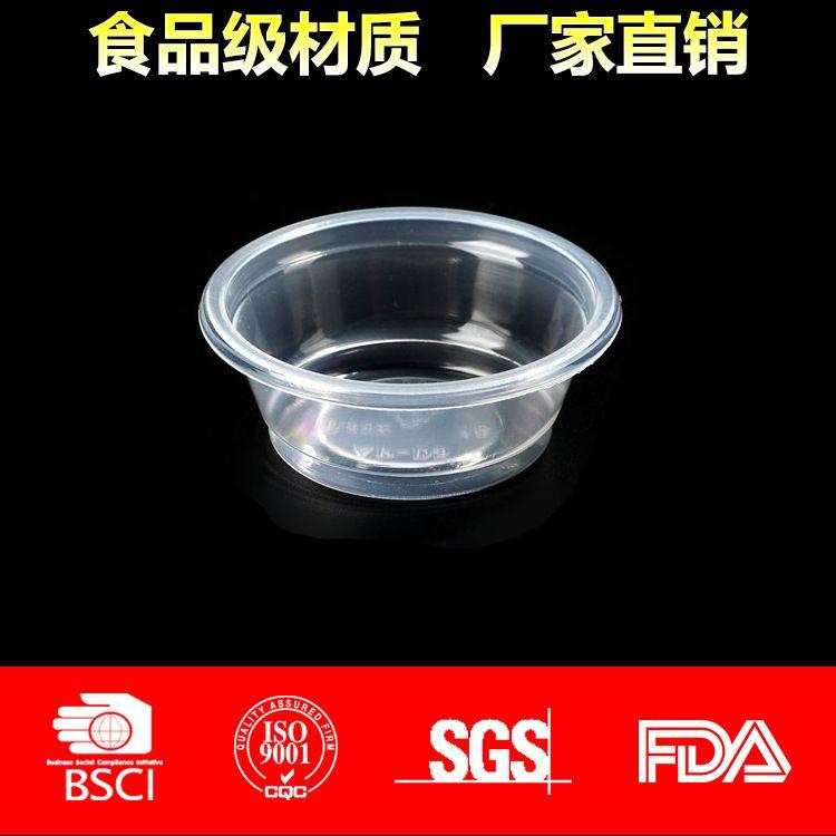 亚马逊爆款现货一次性pp果酱透明调料杯15ml配盖超市试饮杯果冻杯
